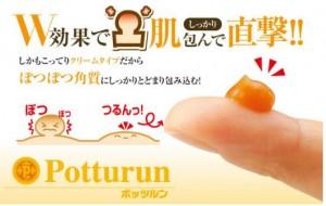pottsurun-last