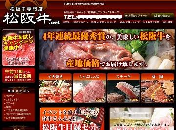 松阪牛ネット