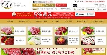 菅乃屋さんのサイト
